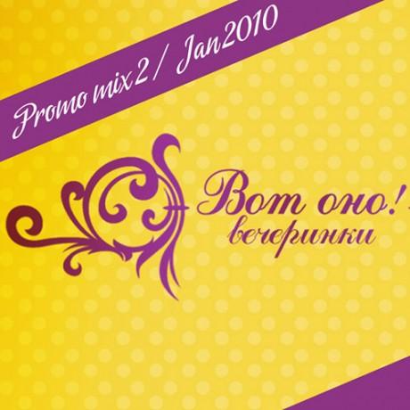 ПРОМО МИКС №2! (2010.01)
