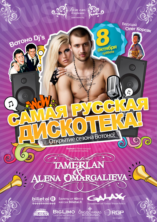 Самая Русская Дискотека: Тамерлан & Алена Омаргалиева
