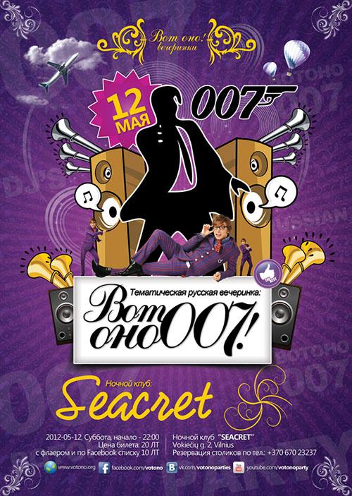 Вотоно — 007!