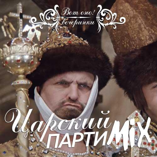 ЦАРСКИЙ ПАРТИМИКС