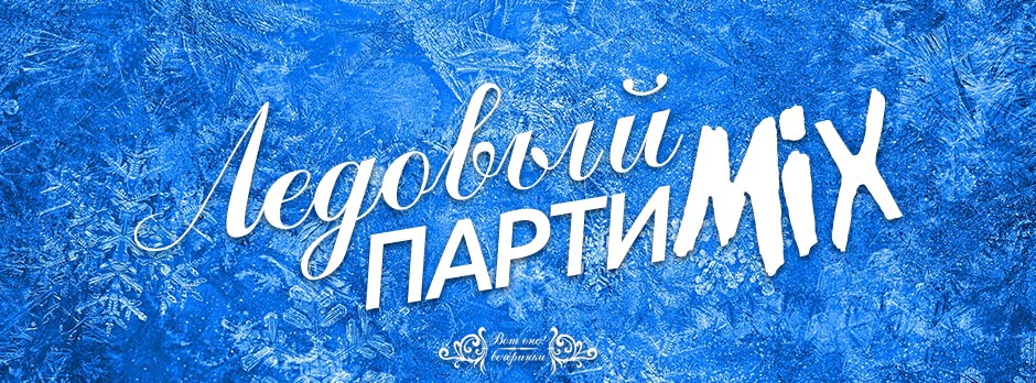 Ledovyj-partymix