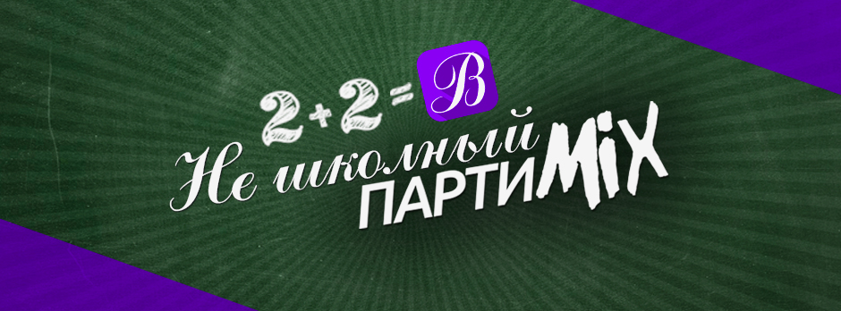 Ne-shkolnyj_940x348