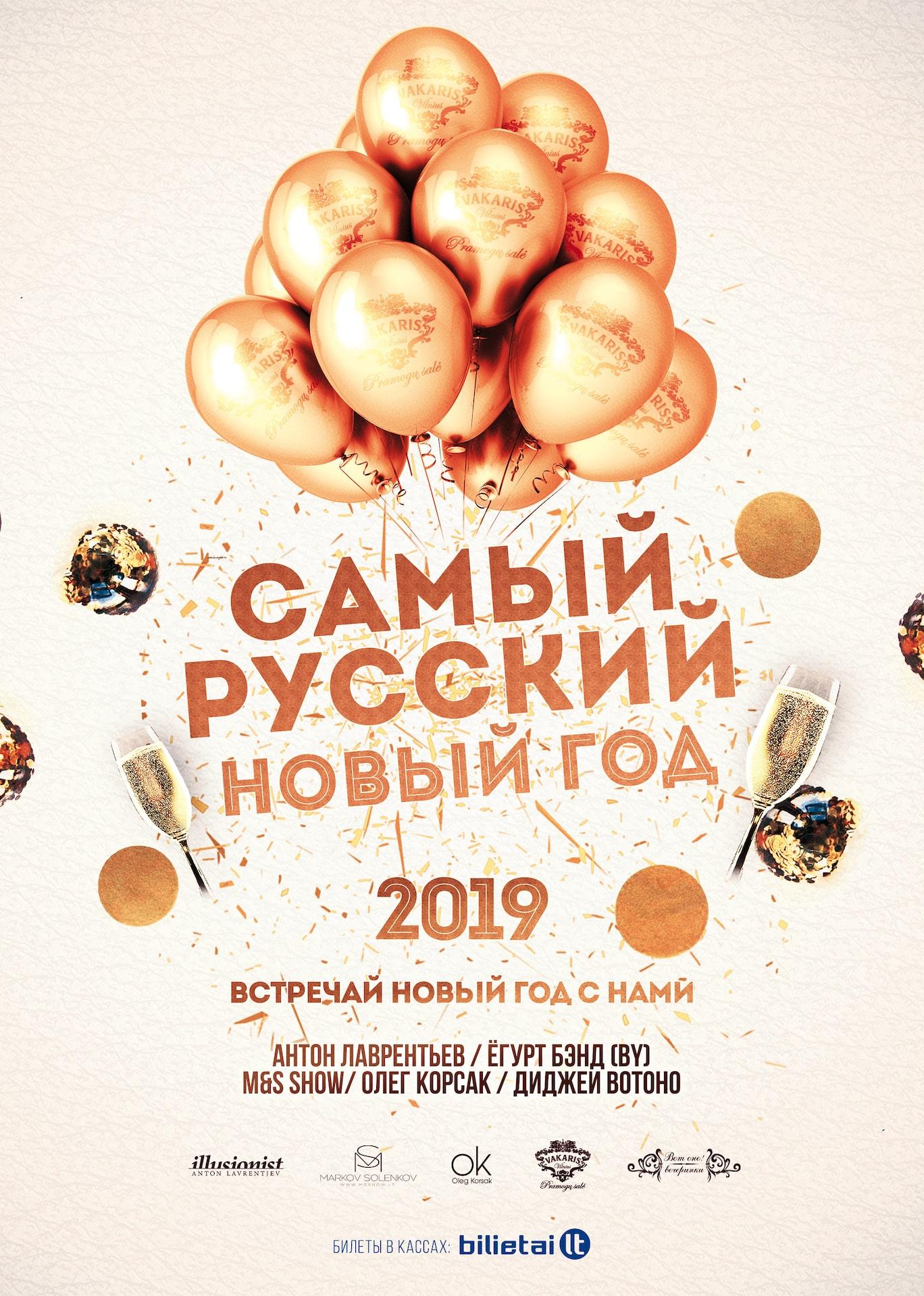 Самый Русский Новый Год 2019!