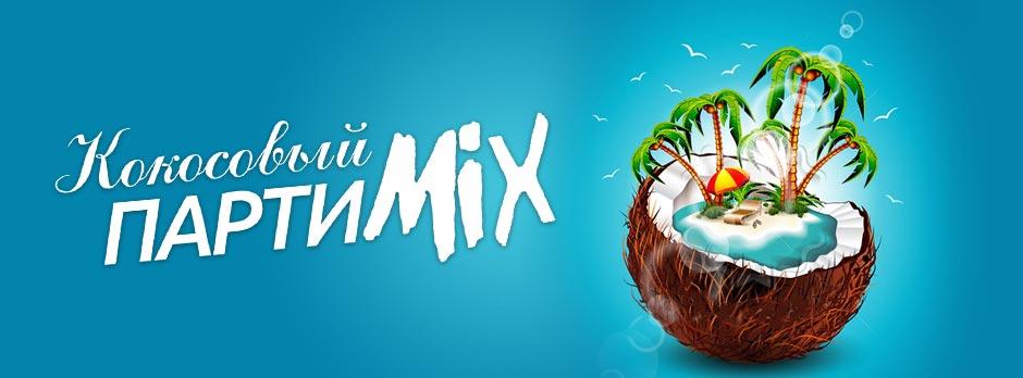 VotOno-kokosovyj-partymix-web-slider