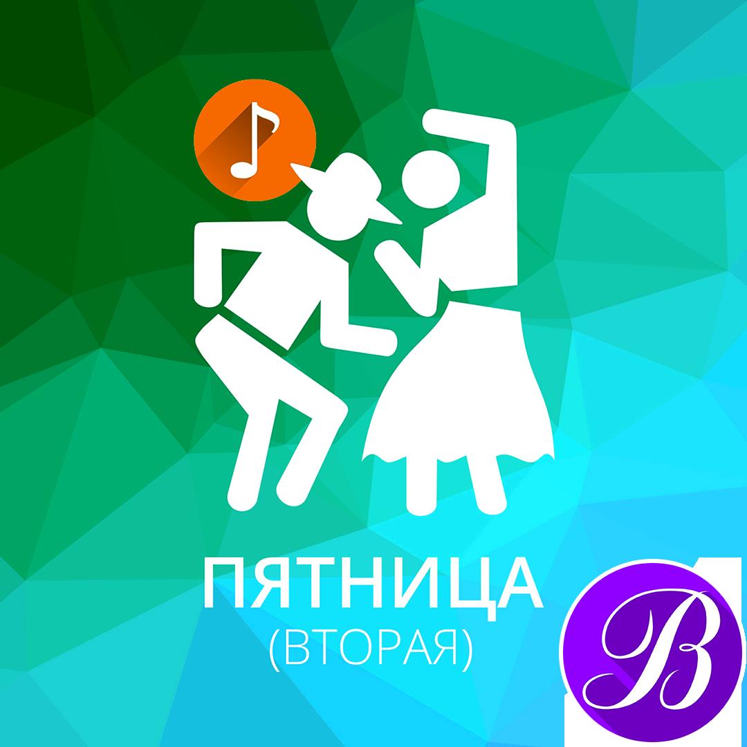 ВотОно — Вторая Пятница! (Mix)