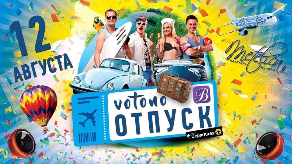ВотОно — Отпуск!