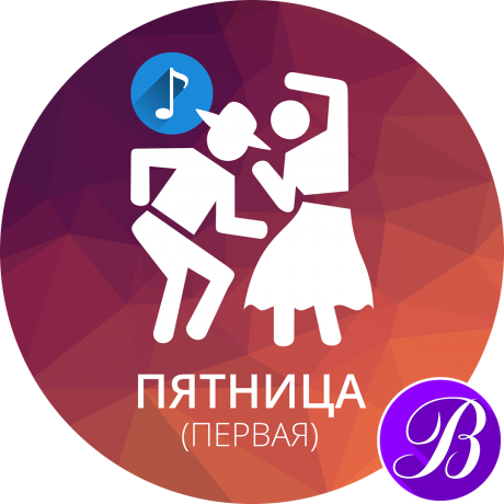 ВотОно — Первая Пятница! (Mix)