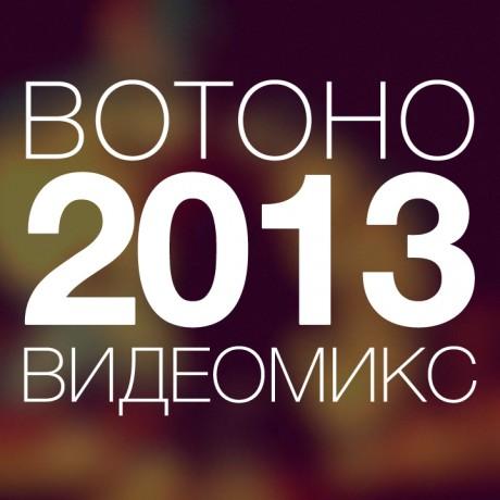 ВИДЕОМИКС 2013