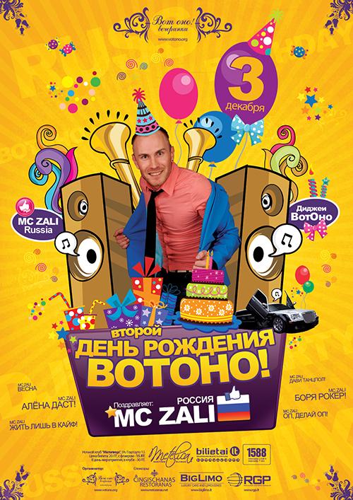 День Рождения ВотОно с MC ZALI!