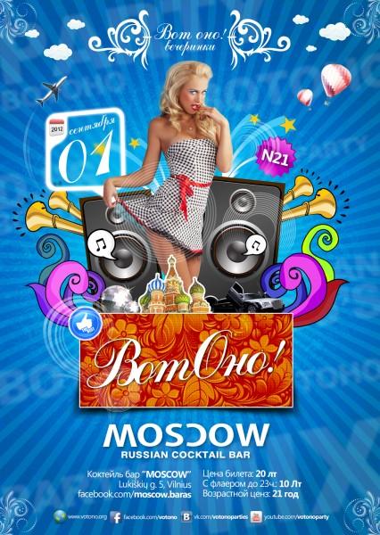 ВотОно: Moscow