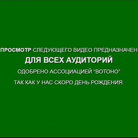 ВотОно – 3 День Рождения! (Trailer)