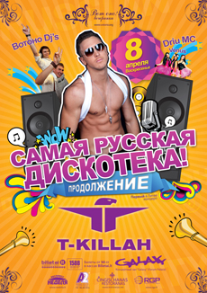 Самая Русская Дискотека: T-Killah