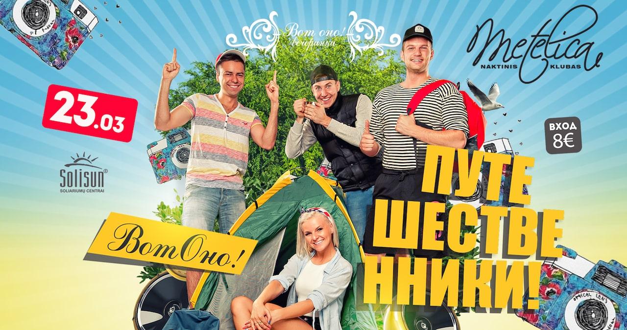ВотОно – Путешественники!
