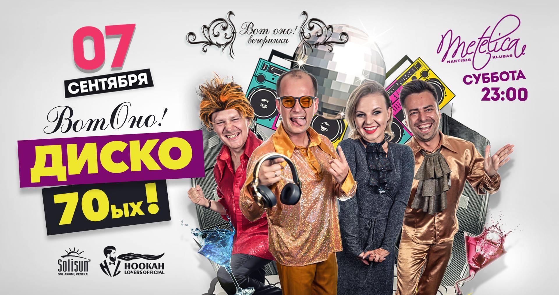 ВотОно – Диско 70ых!