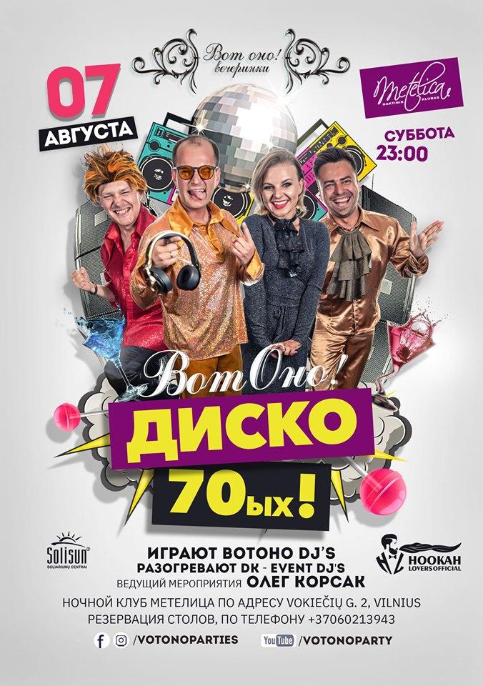 ВотОно - Диско 70ых!