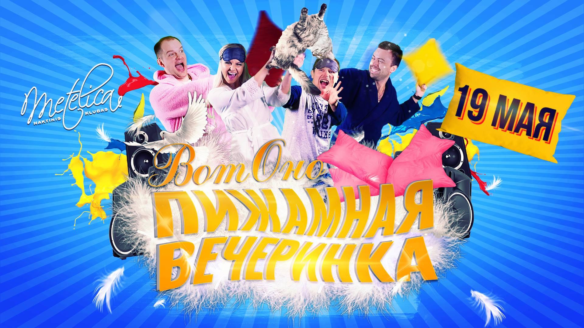 ВотОно – Пижамная вечеринка