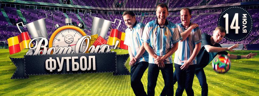 ВотОно – на футболе!