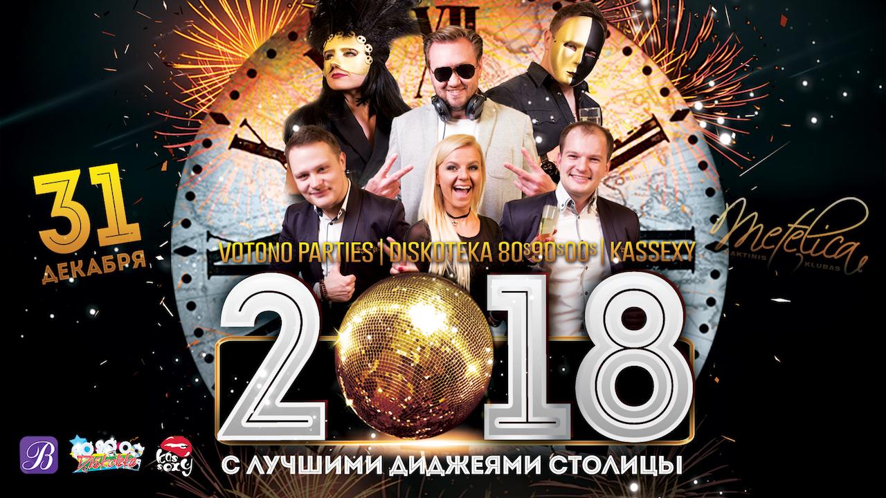 Новый год в клубе Метелица!