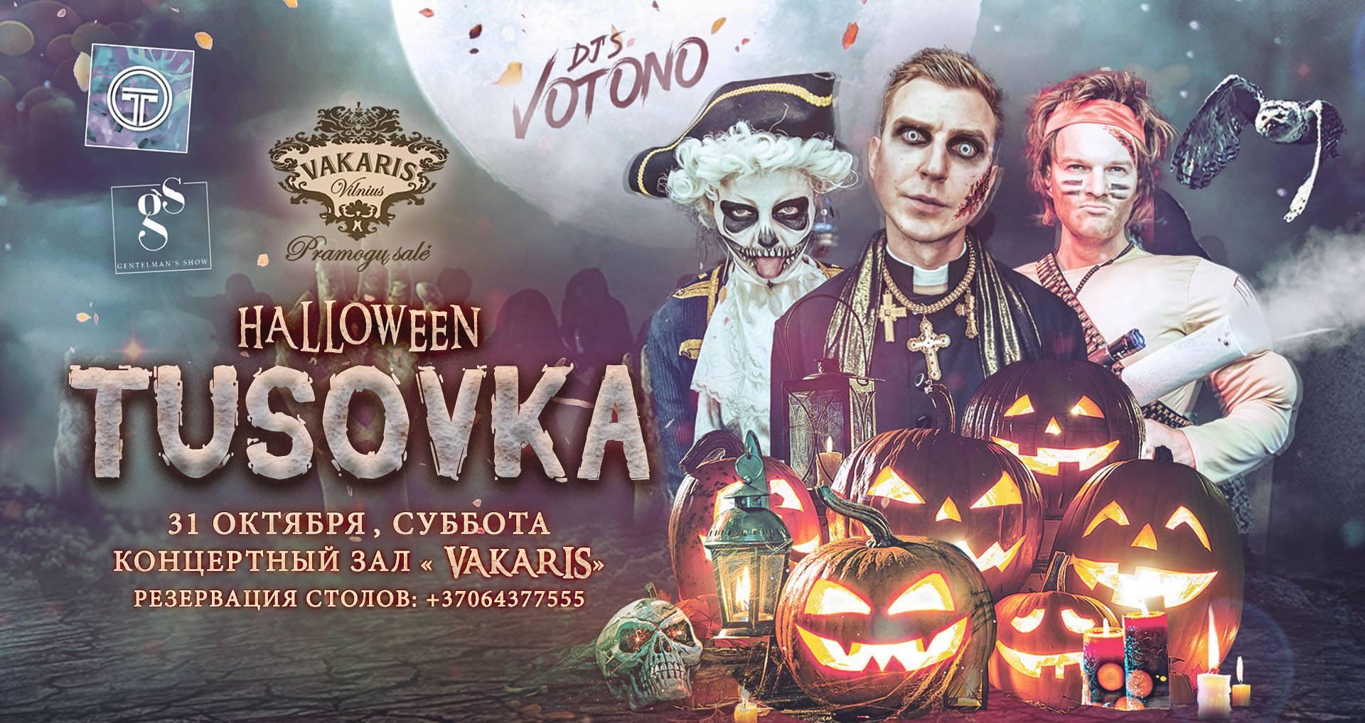 Тусовка – Halloween 2020!