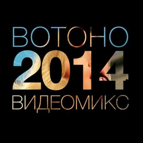 ВИДЕОМИКС 2014