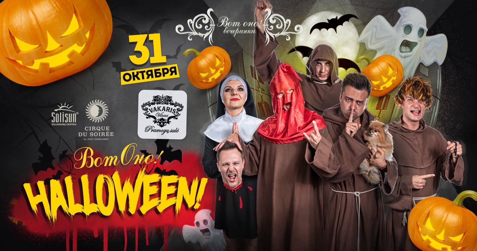 ВотОно – Halloween!