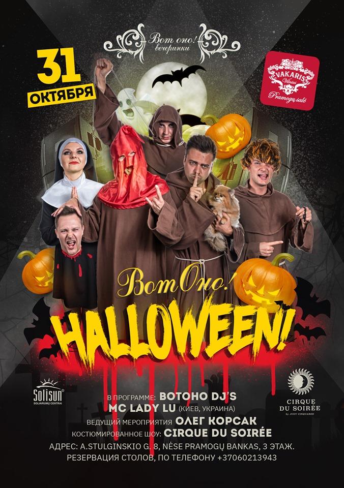 ВотОно - Halloween!