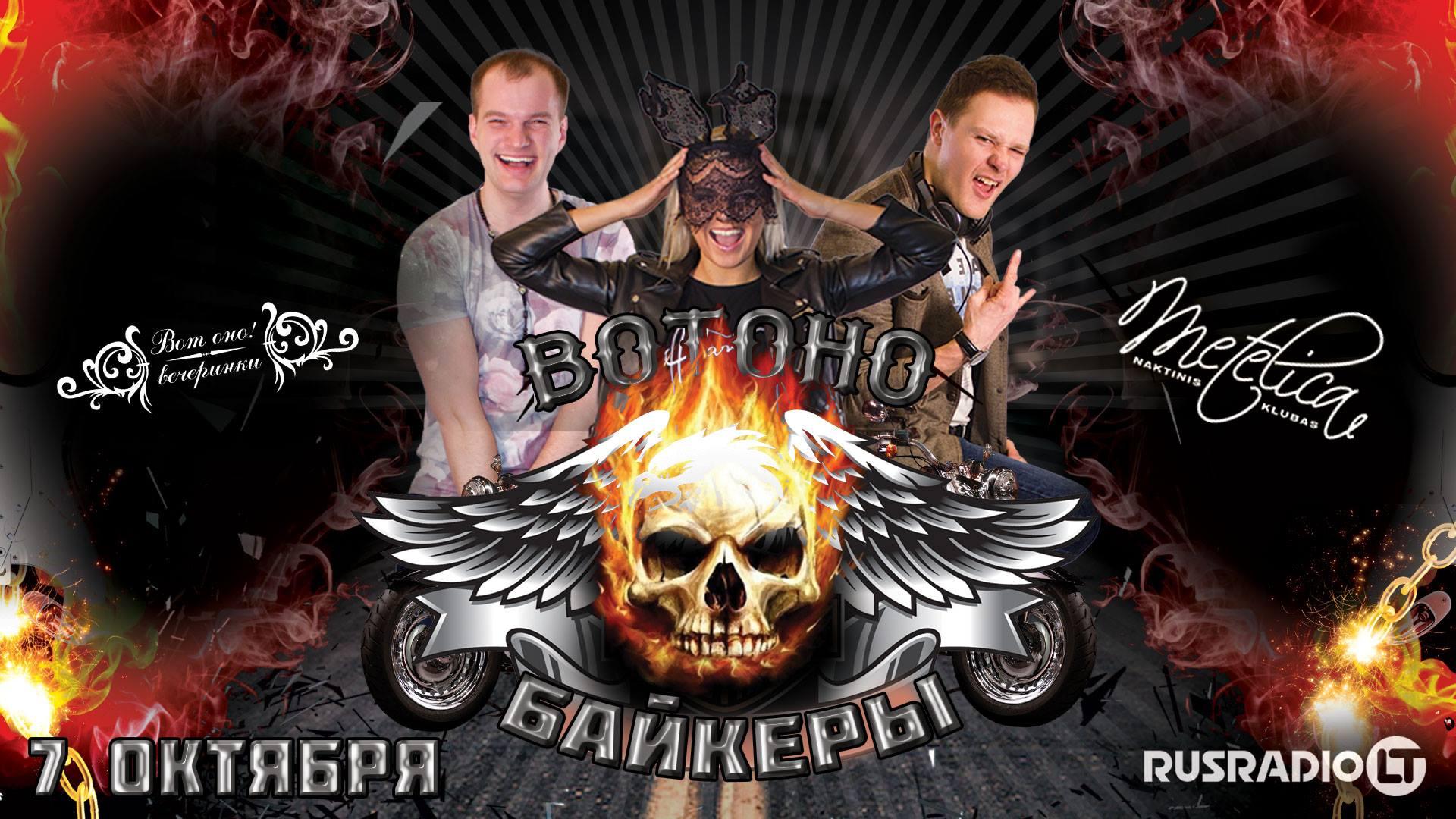 ВотОно – Байкеры