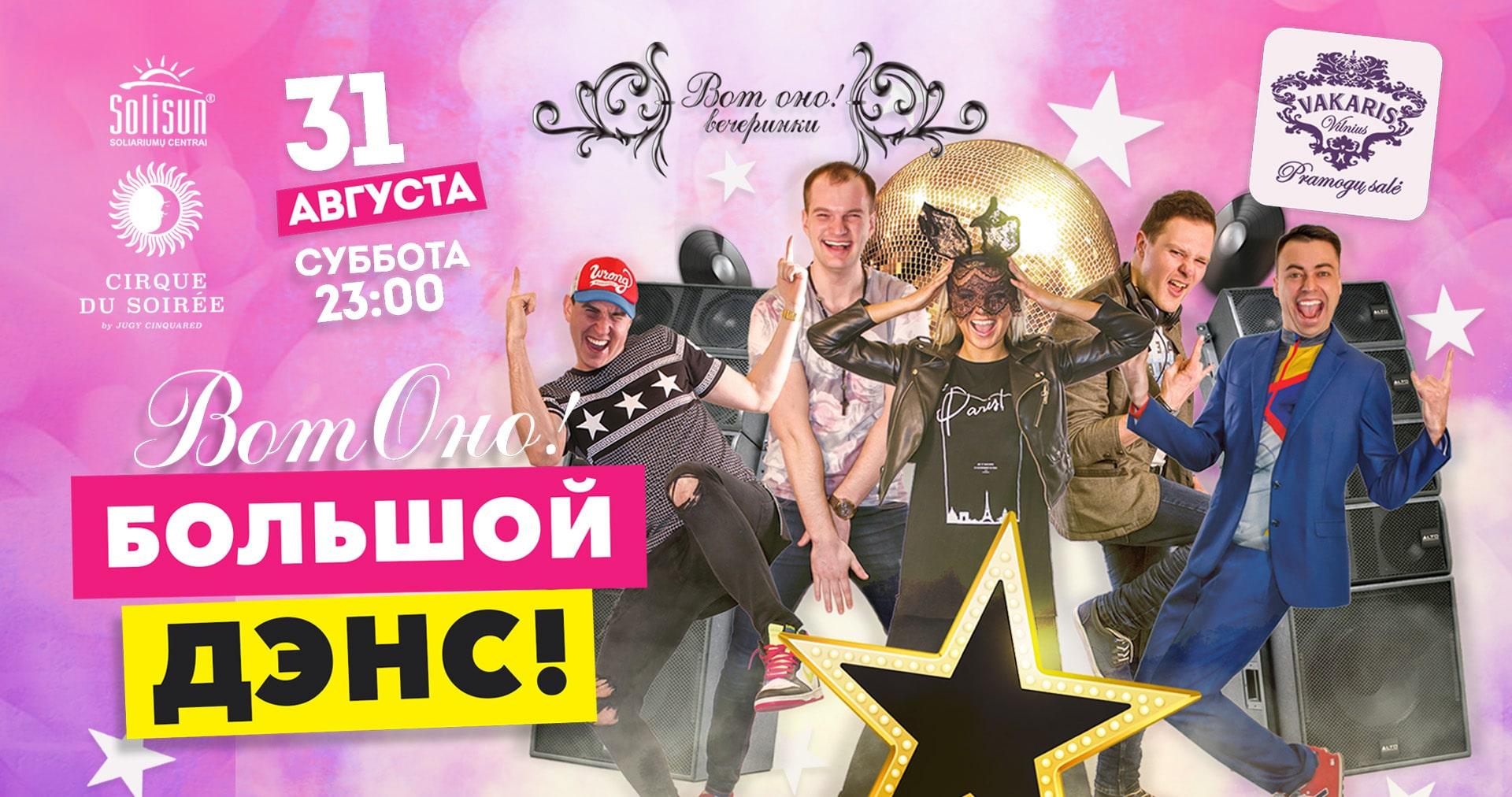 ВотОно – Большой дэнс!