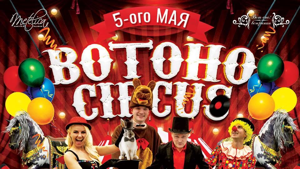ВотОно – Цирк!