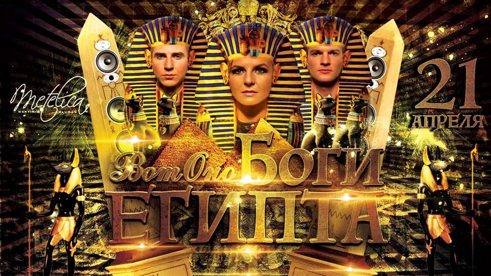ВотОно – Боги Египта