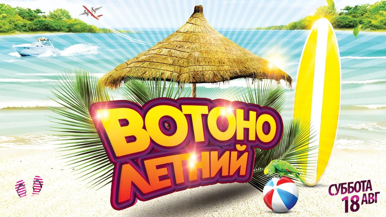 ВотОно – Летом!