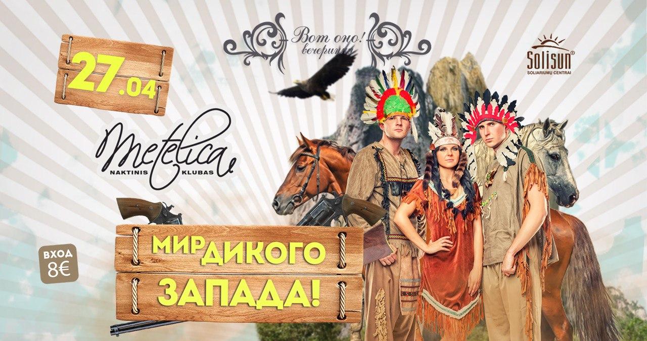 ВотОно – Мир дикого запада!