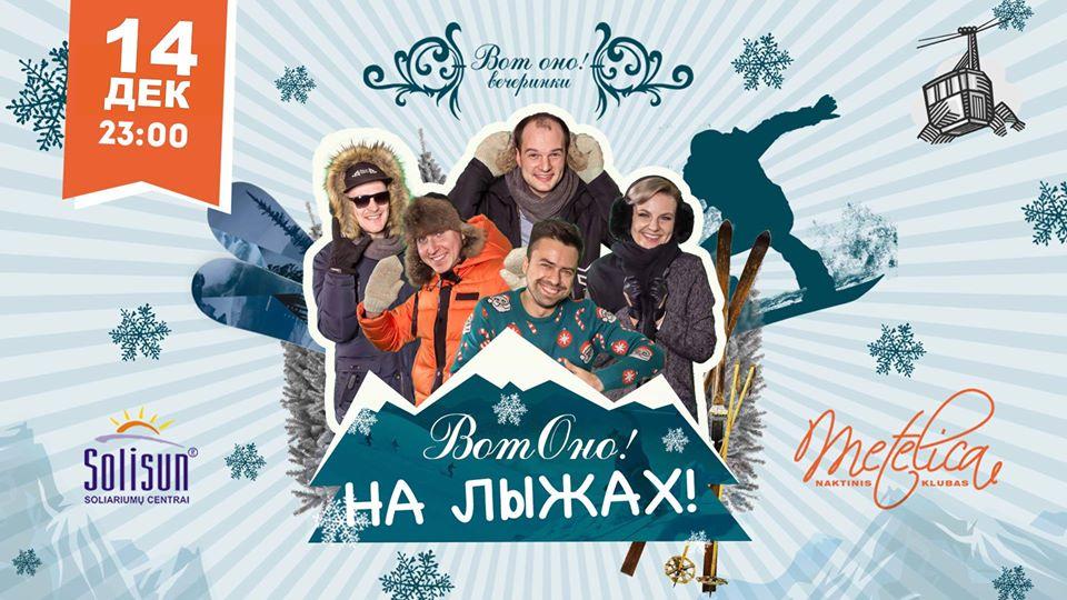 ВотОно – На лыжах!