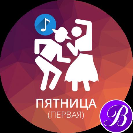 ВотОно – Первая Пятница! (Mix)