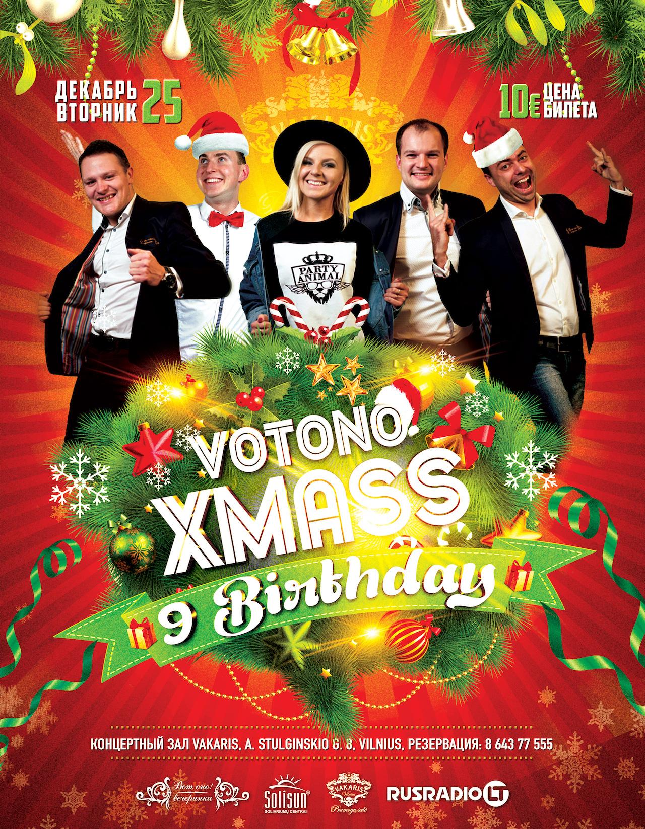 ВотОно - X-mas + 9 день рождения ВотОно | Vakaris